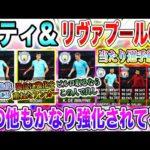 シティ&リヴァプールCS!!獲得して欲しい選手6選【ウイイレ2021】