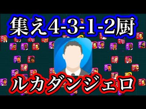 ルカダンジェロめっちゃ強い【ウイイレアプリ2021】
