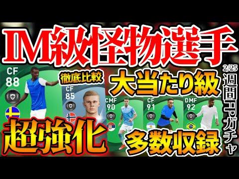 【超強化】アイコニック級の怪物が遂に初登場?!大当たり選手も多数搭載!超豪華な2/25週間FPレベマ比較【ウイイレアプリ2021】