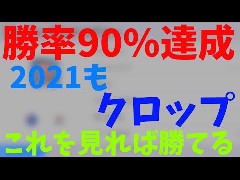 【実践動画】2021のクロップ見つけました!勝率90%達成!理想の動きで点数が止まらない!!!【ウイイレアプリ2021】