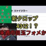 【ウイイレアプリ2021】新クロップは4312!?