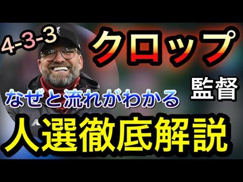 【クロップ人選】4-3-3の定番クロップ監督の人選を徹底解説!