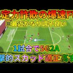 2試合で6G4AするヤバイFW【ウイイレアプリ2021】