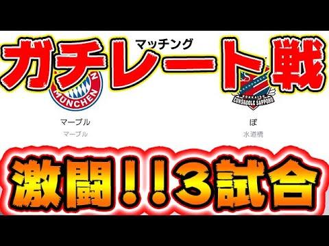 【ガチレート戦!!】激闘!!3試合#200【ウイイレアプリ2021】