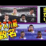 約3名ガチ欲しい選手がいる!!!ユベントス&バルセロナガチャ【ウイイレ2021】アプリ&PS4