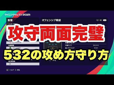5-3-2のお手本【ウイイレ2021】