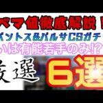 3\8CSガチャ【ウイイレ2021】優秀選手レベマ値紹介!初登場MF、能力最強CB獲得せよ!