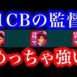 【1CB】新ピルロ監督使ってみたら最強だった【ウイイレアプリ2021】