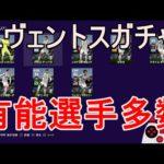 【ウイイレ2021】有能選手多数!!ユヴェントスガチャ引きます
