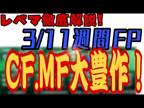 3/11FPガチャレベマ数値選手解説!【ウイイレ2021】バイエルンから最強化したFW!有能DMFが2人!?