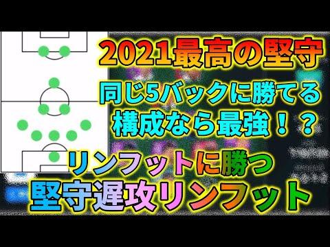 リンフットに強いリンフットスカッド【ウイイレアプリ2021】