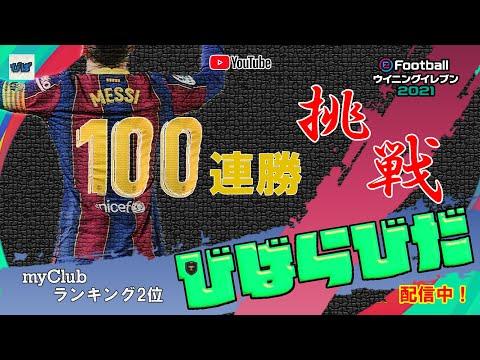 【ウイイレ2021】マイクラブ2位、レート4500、連勝チャレンジ中 【ガチ集中】