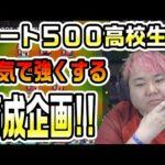 視聴者育成企画【ウイイレ2021】レート500の超可愛い高校生にウイイレを教えまくる!!