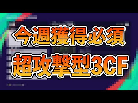【ウイイレ2021】獲得必須!?今週から登場した超攻撃型3CFが環境トップレベルに強い!!!