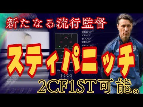 3バック+2CF1ST【ウイイレ2021】スティパニッチ監督使用感解説!コンセプト、戦い方紹介