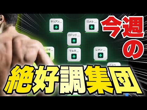 【全員絶好調】ライブコンディションギンギン集団が暴れる【ウイイレアプリ2021】