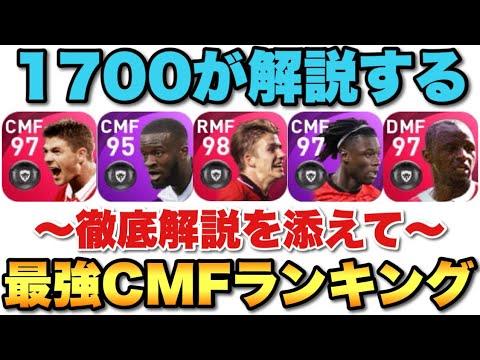 【1700が解説】最強CMFランキングTOP10!!1位が圧倒的すぎて…【ウイイレ2021アプリ】#129