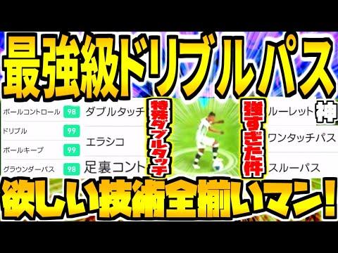 【最強級ドリブルパス!!!】欲しい技術を全て揃えたサッカーIQ神FPが無双すぎた【ウイイレアプリ2021】