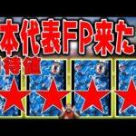 ゲキヤバ!【ウイイレ2021】日本代表FPリーク情報!!
