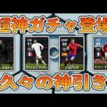 クラセレ【ウイイレ2021】当たり選手が多すぎる!!超神ガチャで最高の引き!!?