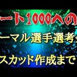 通常選手縛りレート1000開始!!ルール発表!#2【ウイイレ2021】