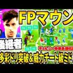 【ウイイレ2021】ハフェルツ&ヴェルナー!2人の強みを生かす!!使用感解説動画!