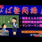【ウイイレ2021】日本ランキング2位が教える、ウイイレ塾!コーチング生配信【参加者募集中】