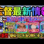 3/18【ウイイレアプリ監督最新情報】『完全新型!疑似3CF&OMF』5バック疑似3CFや高火力4-3-1-2も登場『ウイイレアプリ2021』【149】