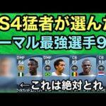 【アプリ&PS4】ノーマル選手9人厳選しました【ウイイレ2021】