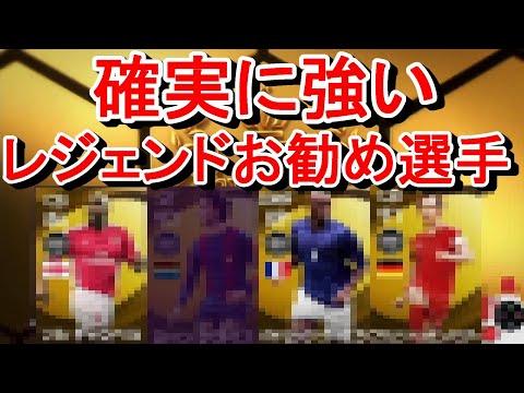 【ウイイレ2021】確実に強い!!レジェンド選手のおすすめは彼らだ!!my club#24