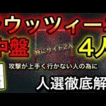 【中盤4人のみ】ラウッツィーニ監督人選解説 【ウイイレアプリ2021】