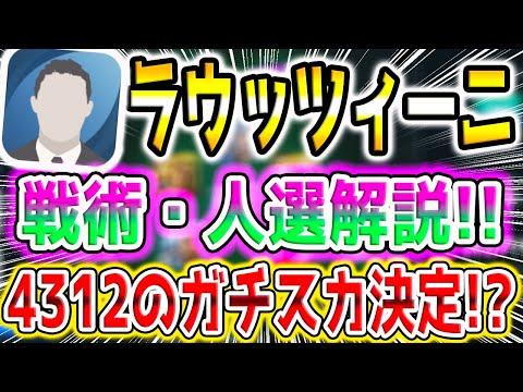 【ガチスカ】ラウッツィーニの人選解説【ウイイレアプリ2021】