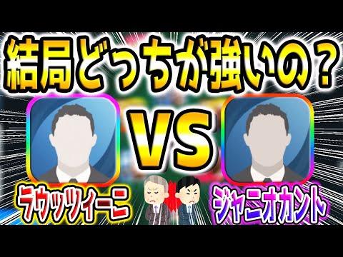 【VS】ラウッツィーニとカントどっちが最強?【ウイイレアプリ2021】
