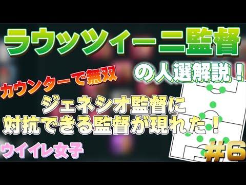 ラウッツィーニ監督の人選解説!!【ウイイレ2021】