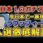 ウイイレアプリ現日本1のガチスカ人選解説!日本1強いアンセルモ ラウッツィーニスカッドがこちら!!【ウイイレアプリ2021】