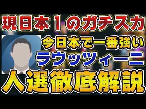【レート1500達成】現在ロカラン3位が試合中意識していることなどを達成試合を見ながら解説!【ウイイレアプリ2021】