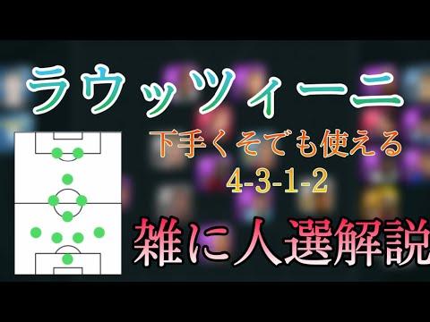 【ウイイレアプリ2021】下手くそでも使える4-3-1-2!ラウッツィーニを雑に人選解説!