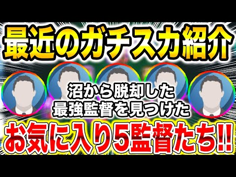 【人選解説】最近のガチスカ紹介!!【ウイイレアプリ2021】