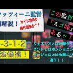 ラウッツィーニ監督の人選解説 【ウイイレアプリ2021】