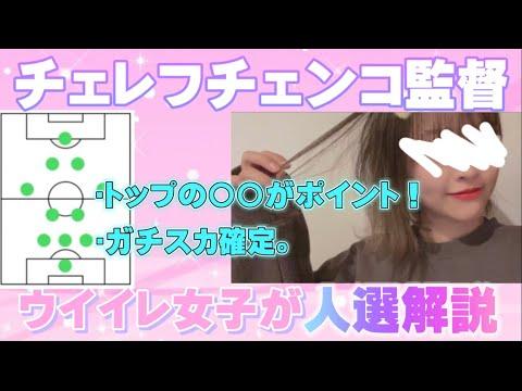 チェレフチェンコ監督の人選解説!【ウイイレアプリ2021】