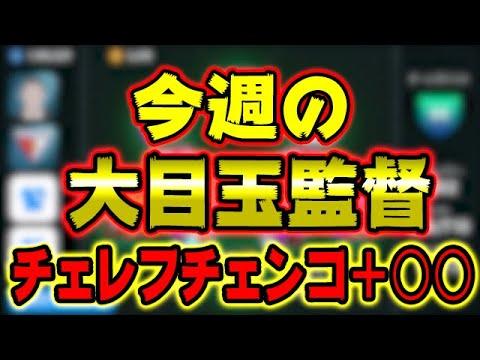 【今週の大注目監督!!】チェレフチェンコ+○○#194【ウイイレアプリ2021】