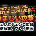 【監督紹介】擬似3TOPチェレフチェンコ監督人選解説・プレイ動画【ウイイレアプリ2021】
