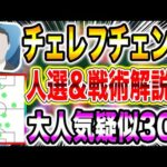 【疑似3CF】チェレフチェンコ人選解説【ウイイレアプリ2021】