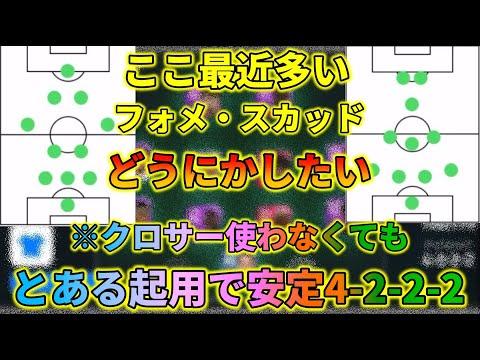 アンチチェレフチェンコ・4-3-1-2スカッド【ウイイレアプリ2021】