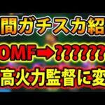 【12月月間ガチスカ紹介】2OMFから変更!鬼超高火力監督!#70【ウイイレアプリ2021】