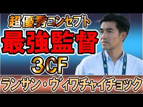 #79【ウイイレ2021】最強3CF監督ついにきた!!!トレーパン監督よりもランサン・ヴィワチャイチョックの方がお好きです。