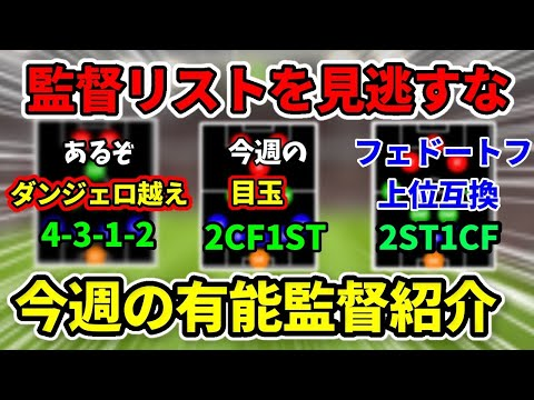 【豊作】今週の有能監督!希少フォメ多数、ガチスカ級監督勢揃い!【ウイイレアプリ2021】