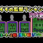 【2/4更新】4-3-1-2祭開幕!5バック×3OMF個性派登場!おすすめ監督ランキング