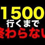 レート1500行くまで終わらない。【ウイイレアプリ2021】