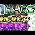 【新型疑似3CF!?】トレーパン監督の解説‼【ウイイレアプリ2021】